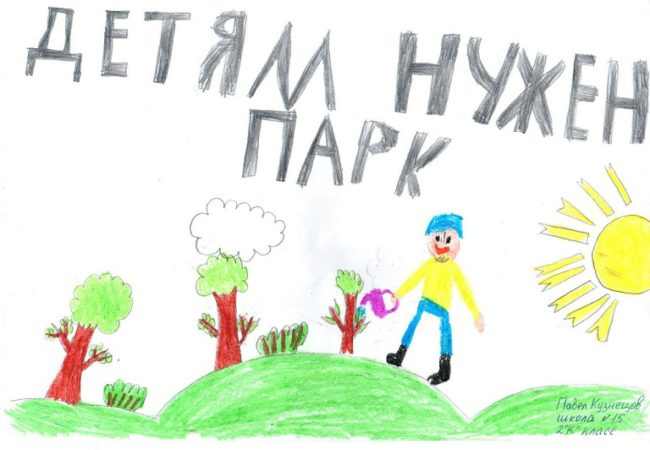 И снова о парке на Фрязиновской