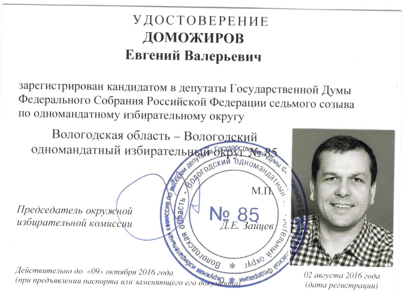 О том как каждый может помочь независимому кандидату в Госдуму
