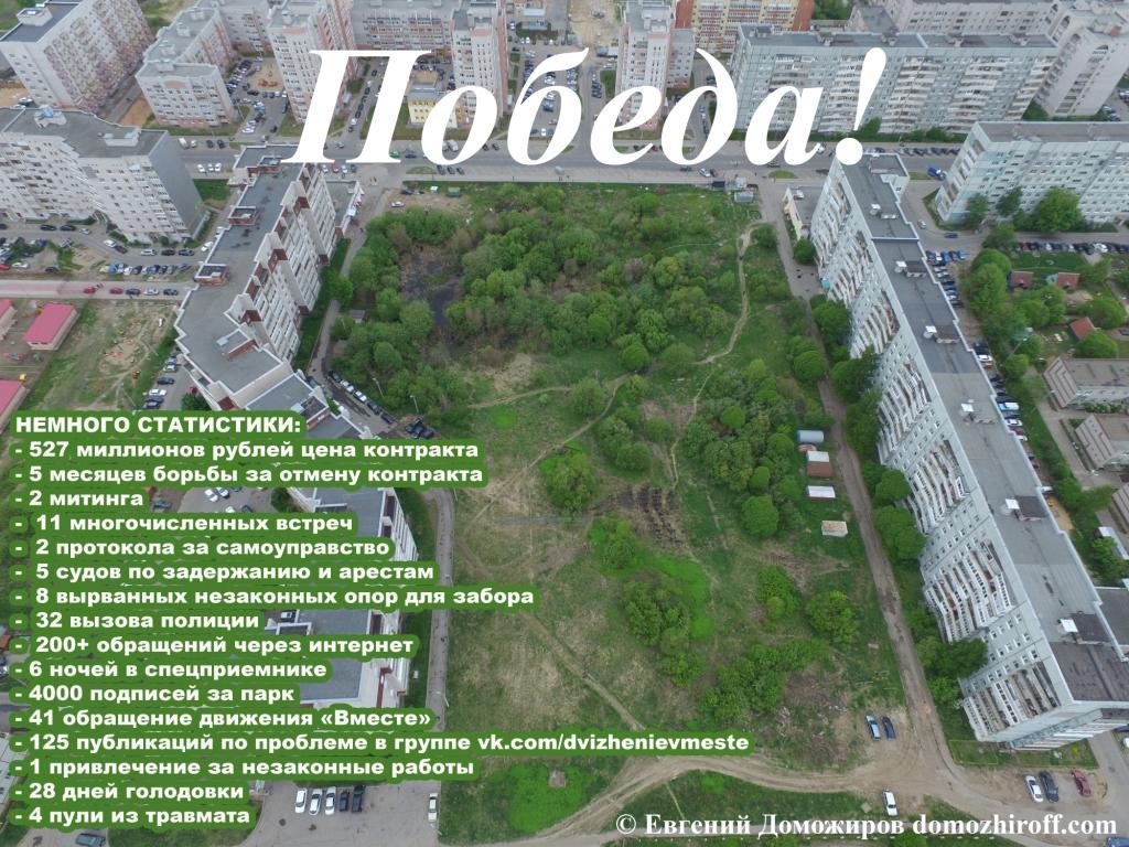 Зеленые зоны города в личное дело депутата.
