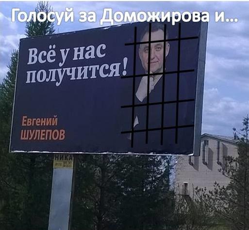 31 миллиард у полковника, а ты иди голосуй за кандидатов Единой России