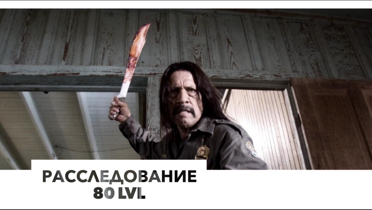 Расследование 80 lvl