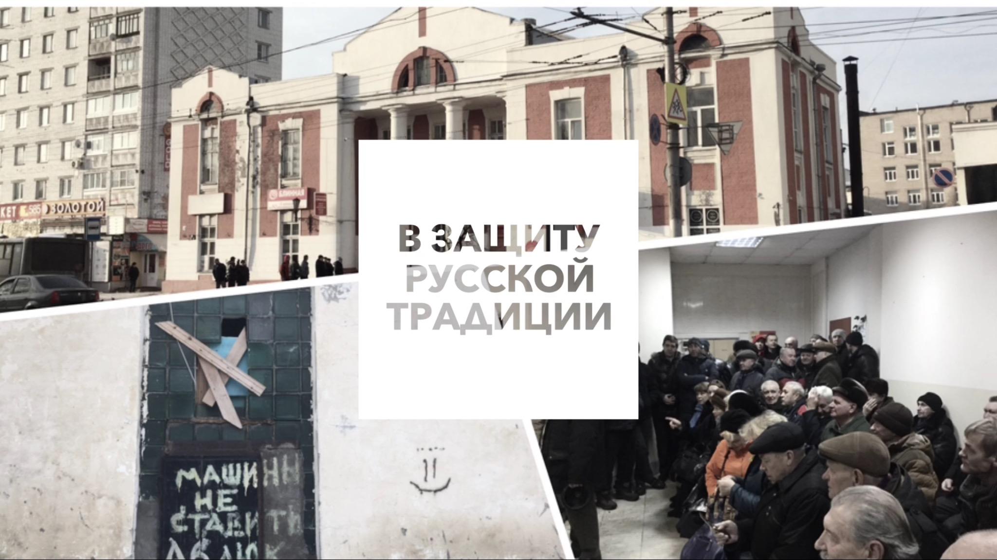 В защиту русской традиции