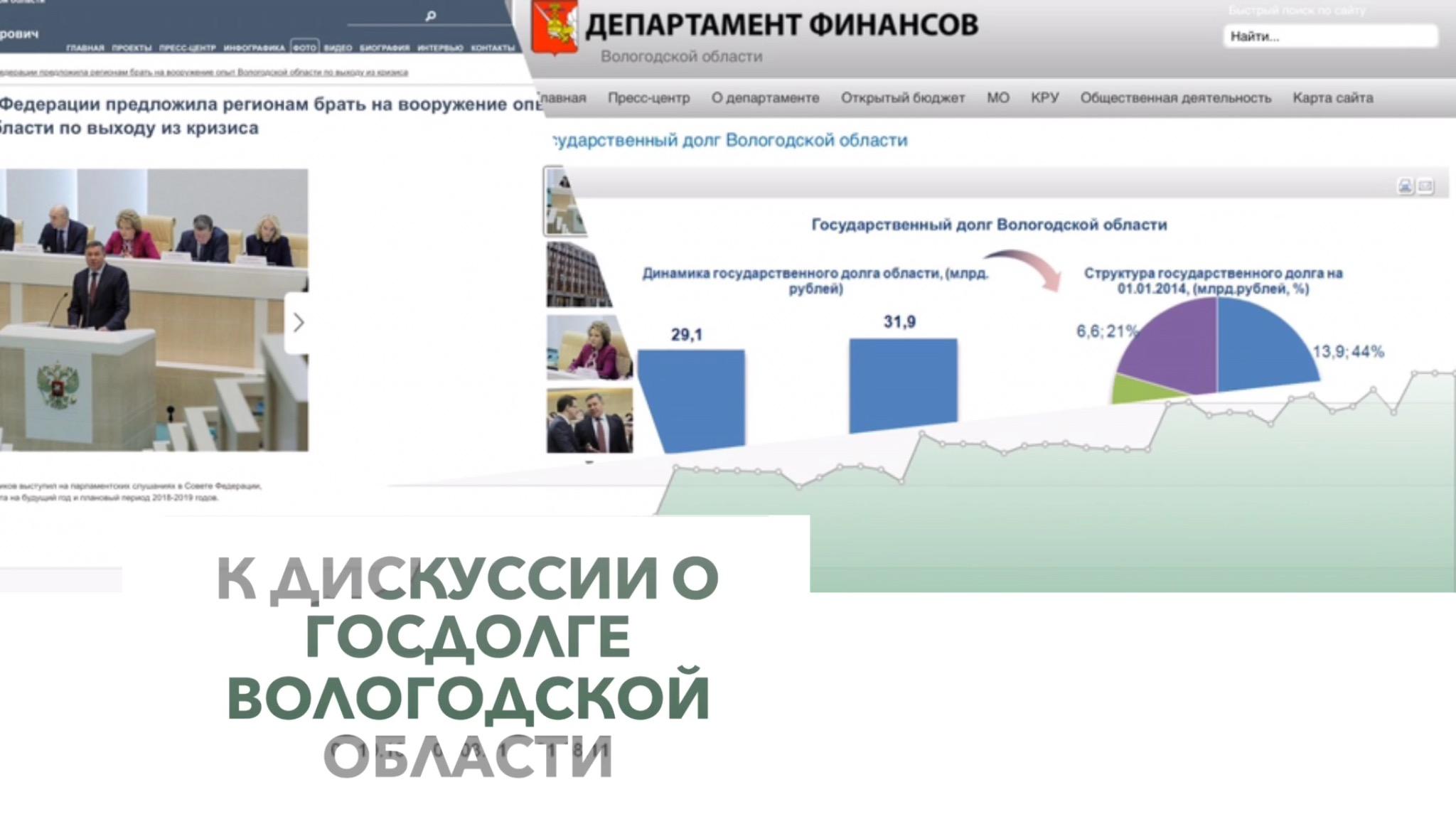К дискуссии о госдолге Вологодской области