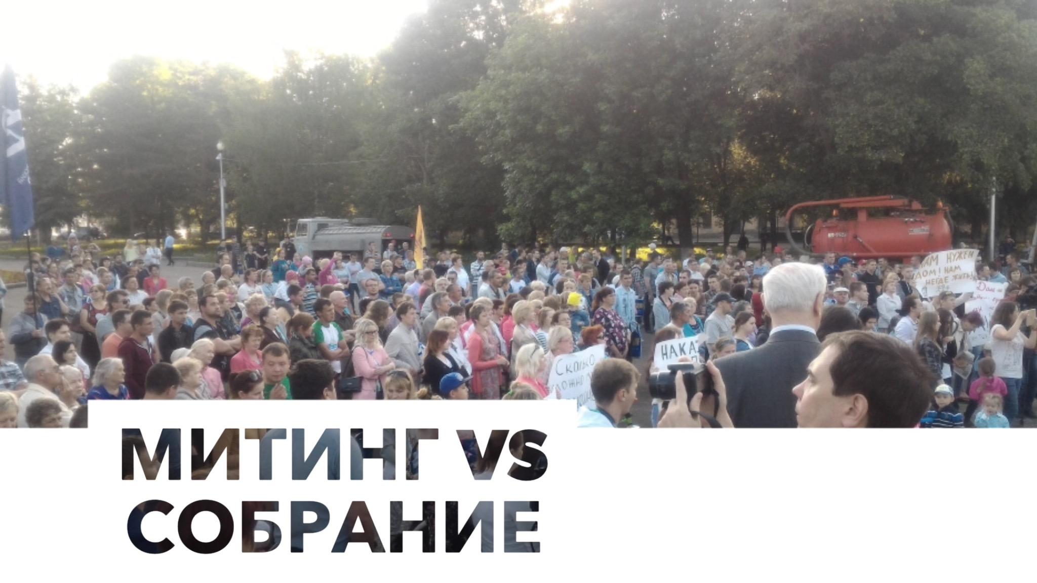 Митинг VS Собрание