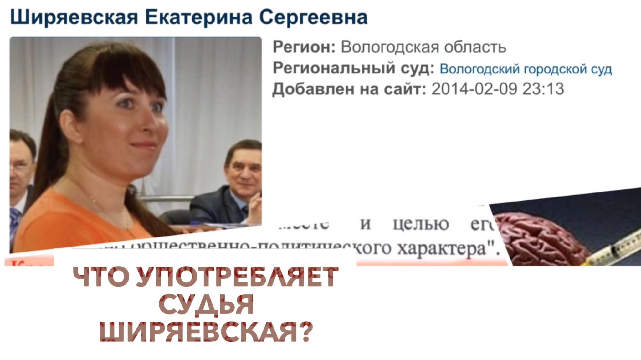 Что употребляет судья Ширяевская?