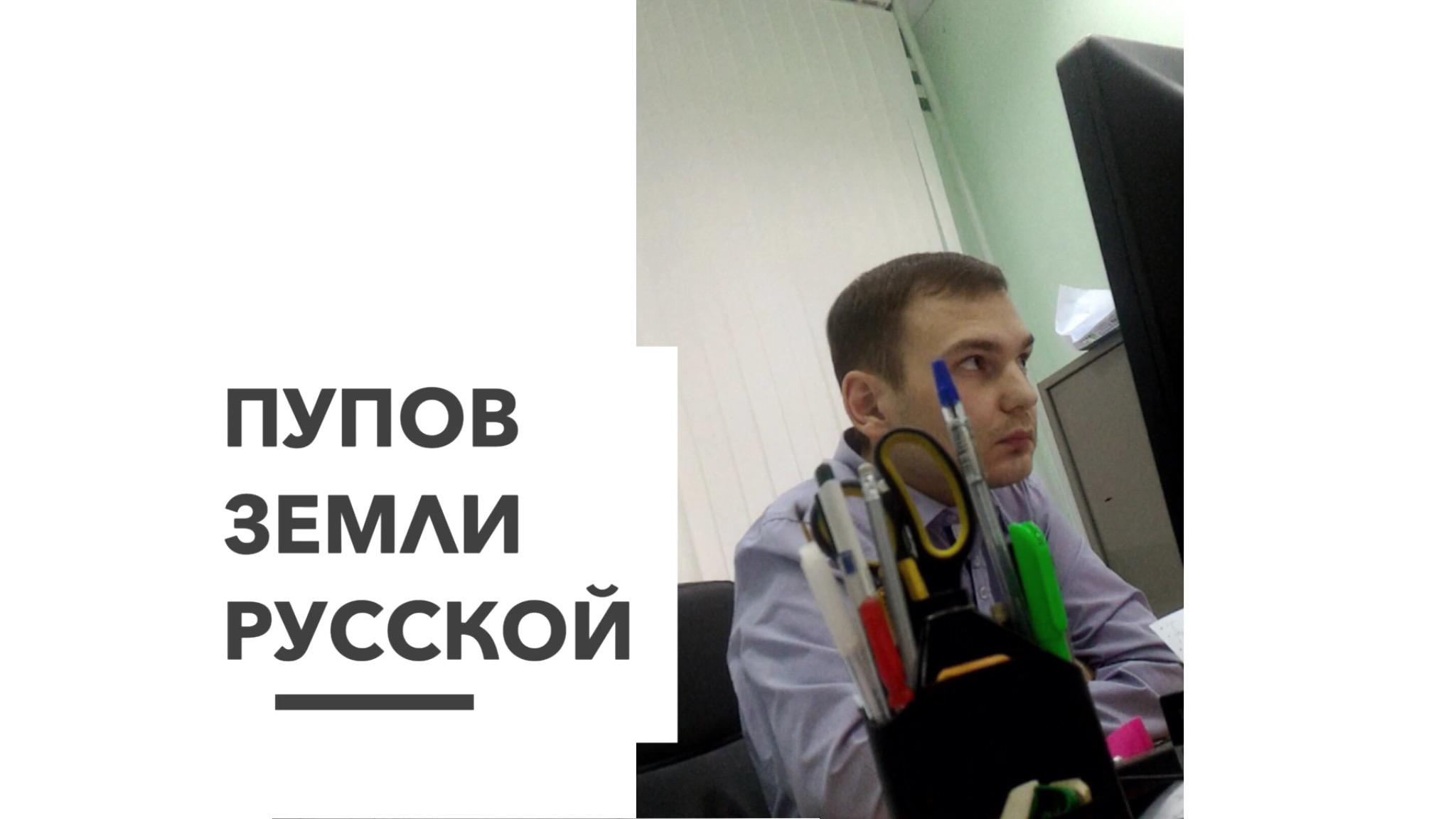 Пупов земли русской