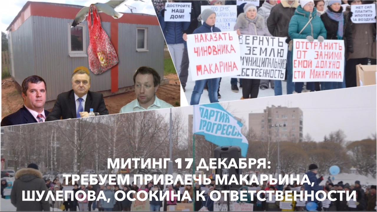 Митинг 17 декабря: Требуем привлечь к ответственности Шулепова, Осокина, Макарьина