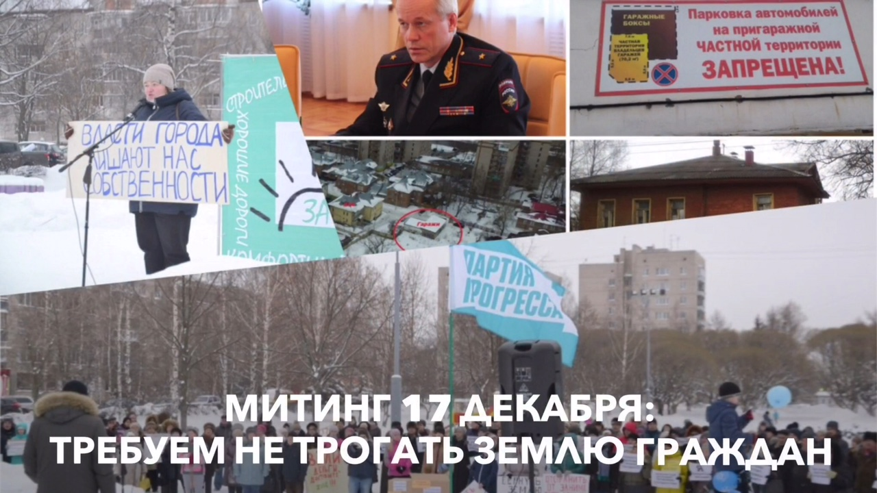 Митинг 17 декабря: Требуем не трогать землю граждан