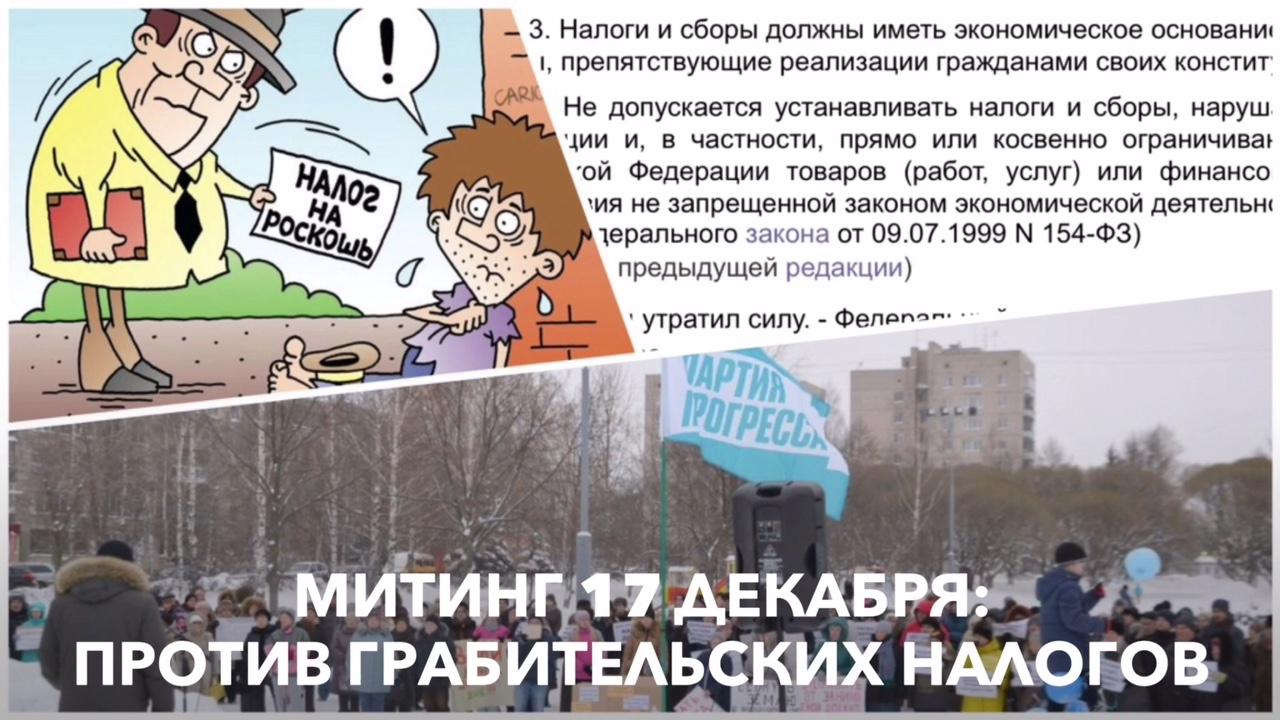 Митинг 17 декабря: Против грабительских налогов
