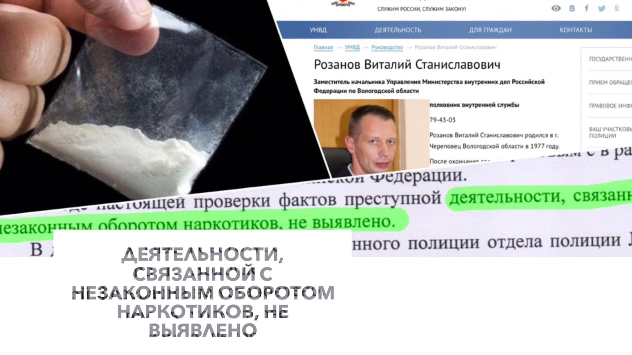 Деятельности, связанной с незаконным оборотом наркотиков, не выявлено