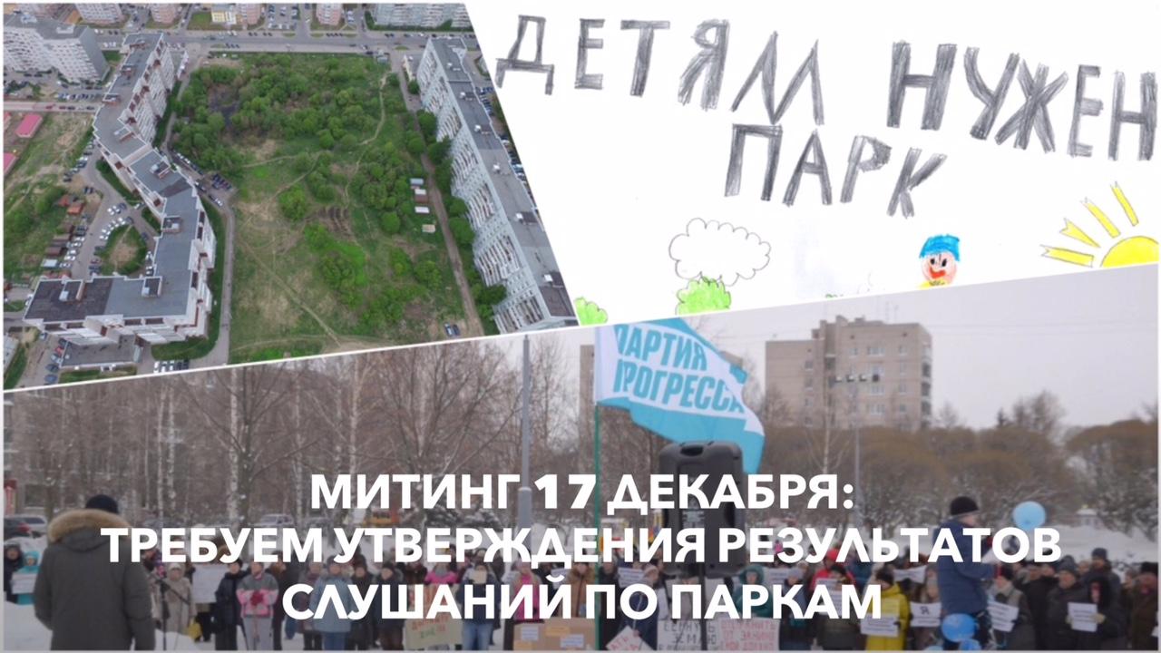 Митинг 17 декабря: Требуем утверждения результатов слушаний по паркам