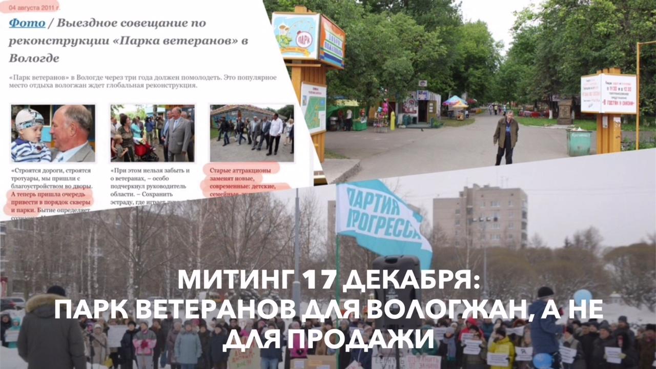 Митинг 17 декабря: парк Ветеранов для вологжан, а не для продажи