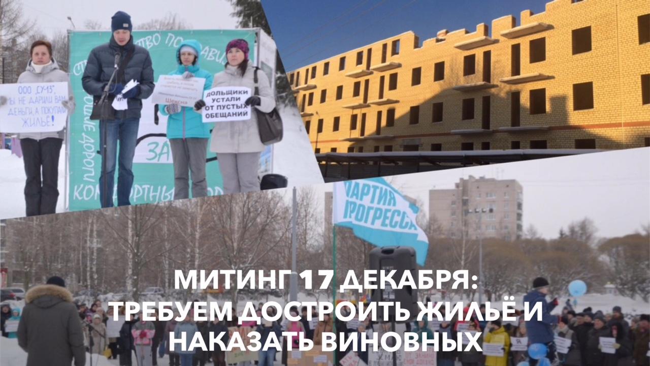 Митинг 17 декабря. Требуем достройки домов и наказания виновных