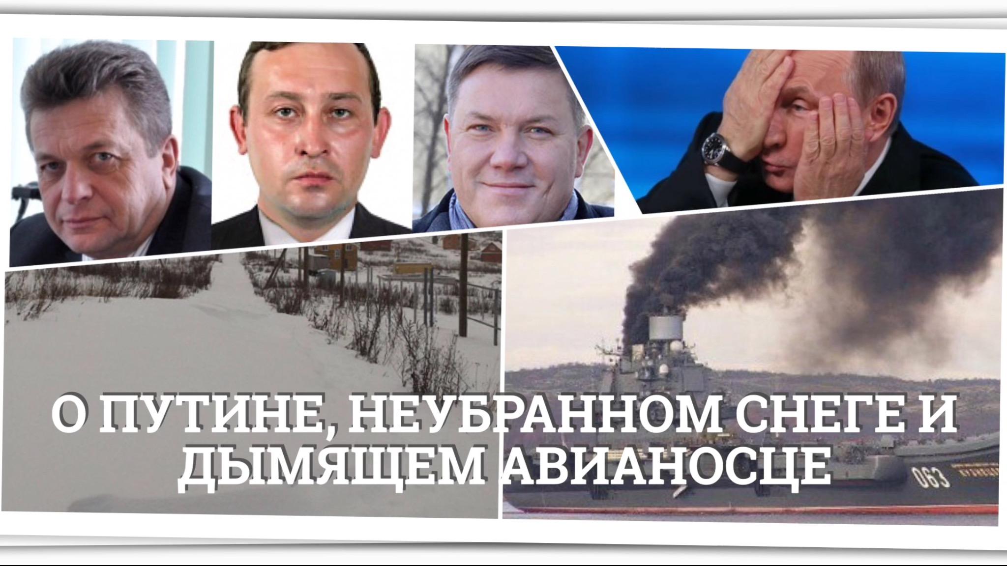 О Путине, неубранном снеге и дымящем авианосце