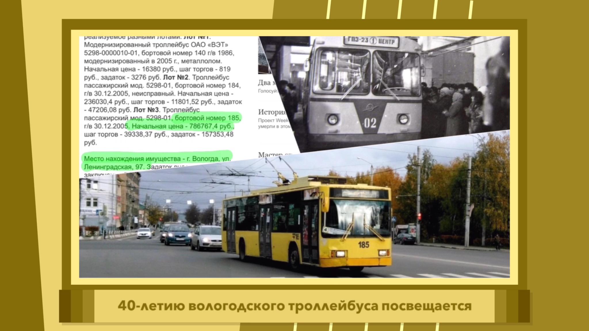 40-летию вологодского троллейбуса посвящается