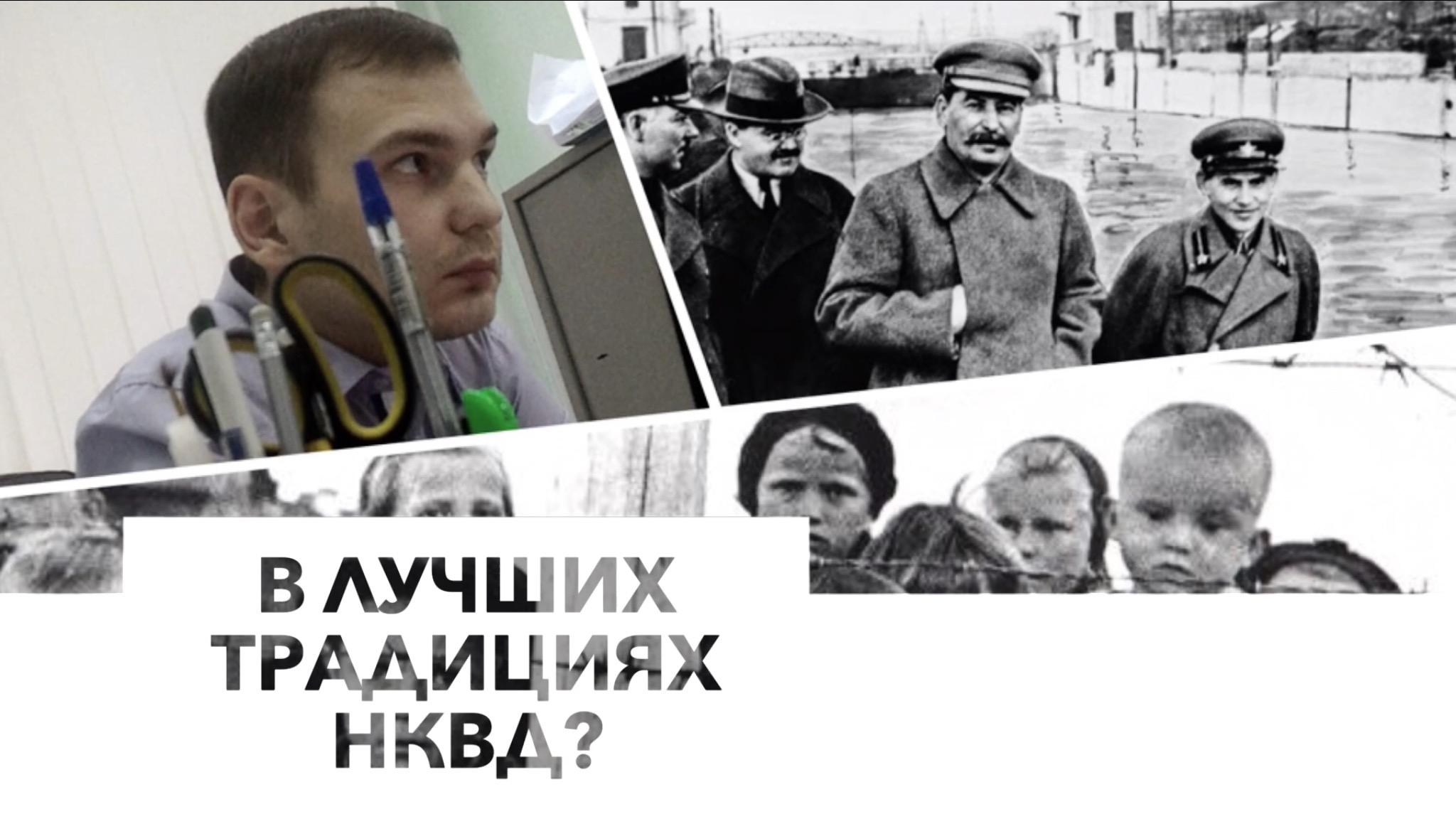 В лучших традициях НКВД?
