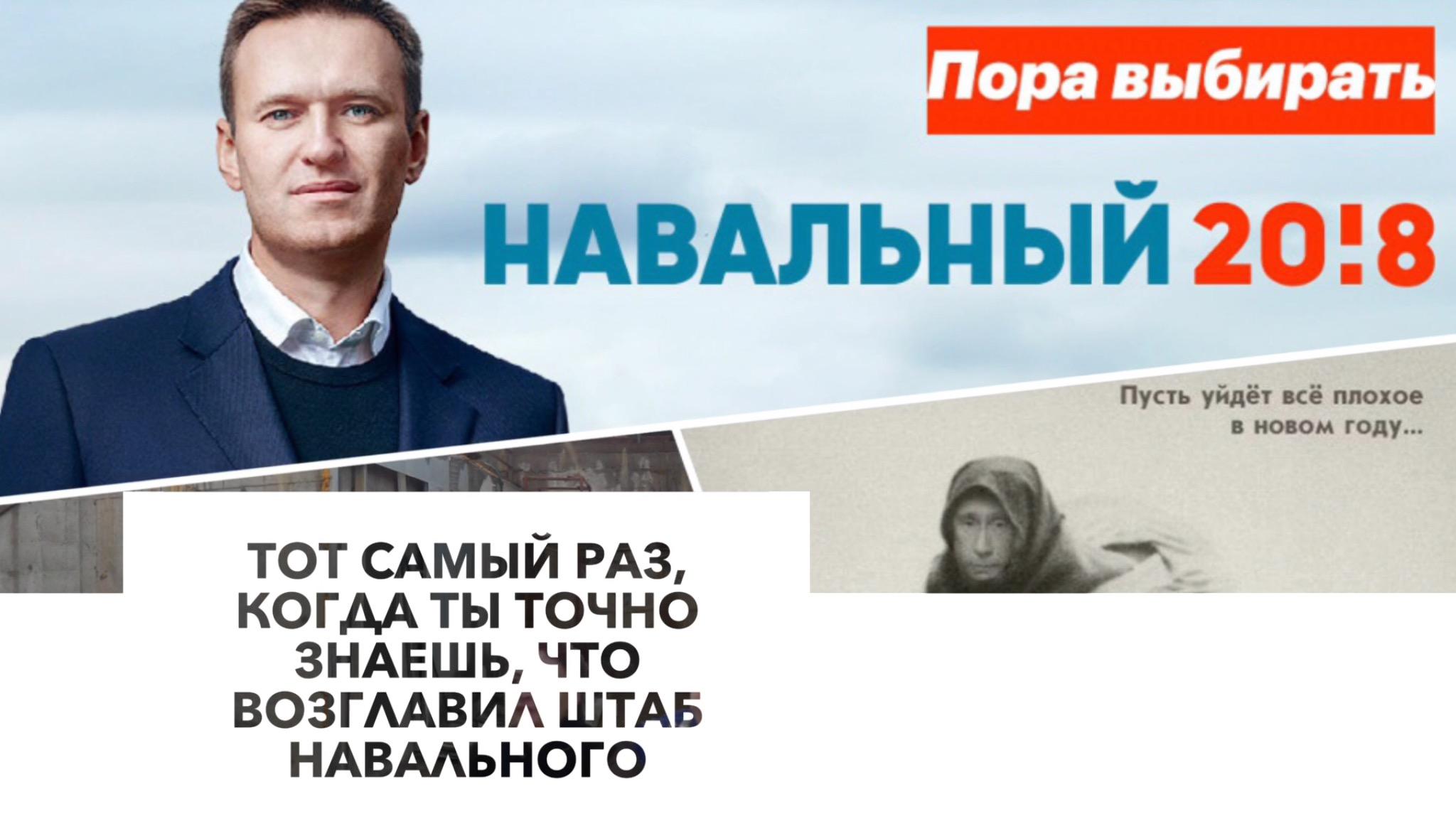 Тот самый раз, когда ты точно знаешь, что возглавил штаб Навального