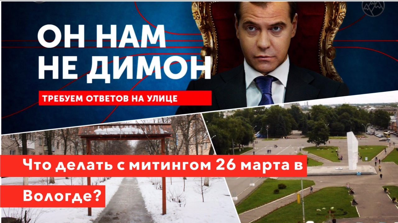 Что делать с митингом 26 марта в Вологде?