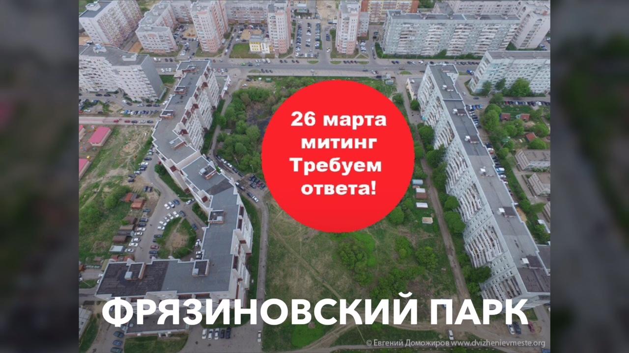 Фрязиновский парк. Требуем ответа.