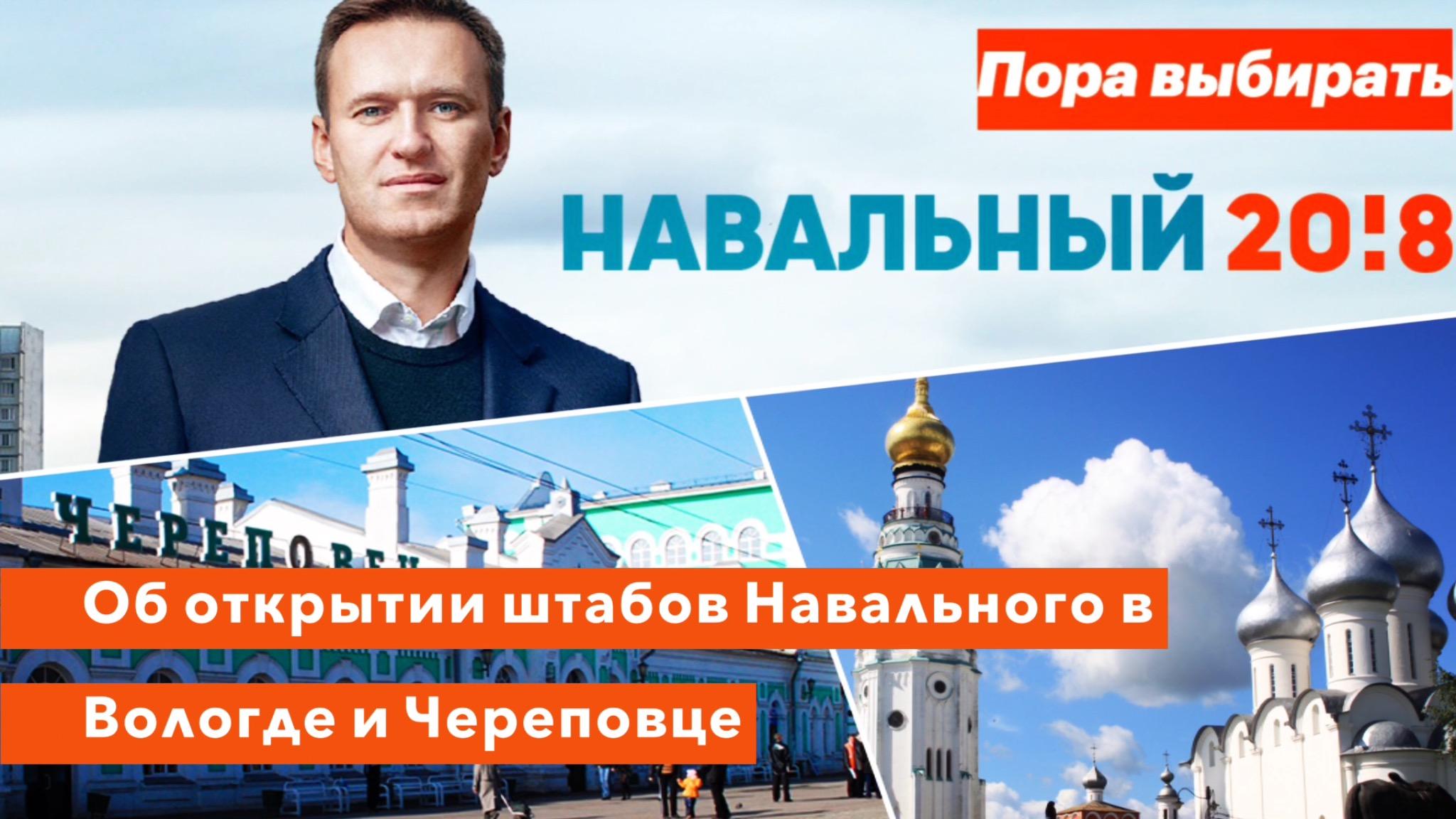 Об открытии штабов Навального в Вологде и Череповце