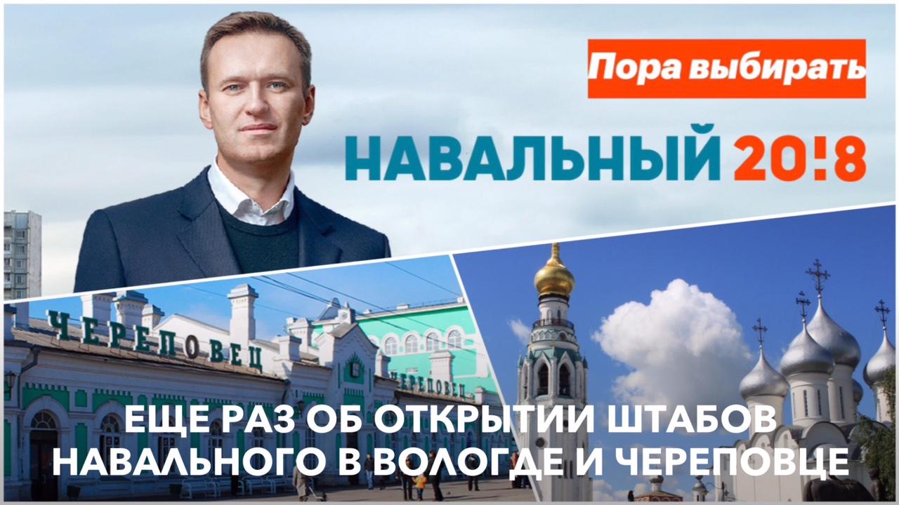 Еще раз об открытии штабов Навального в Вологде и Череповце