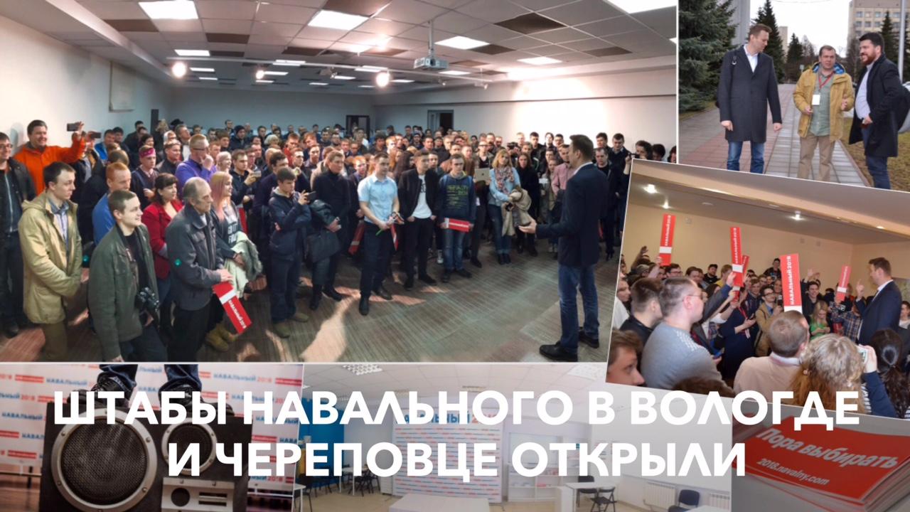 Штабы Навального в Вологде и Череповце открыли