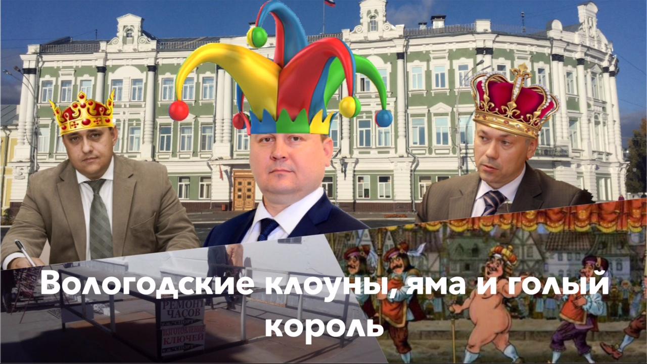 Вологодские клоуны, яма и голый король