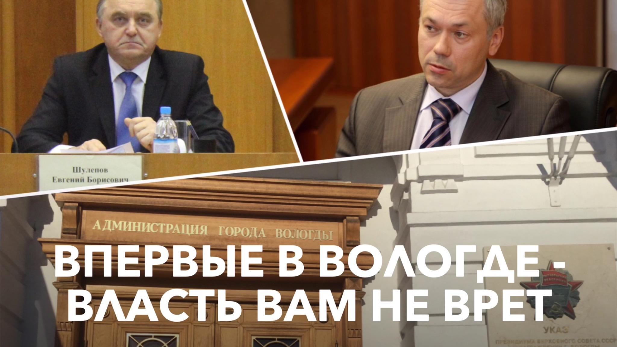 Впервые в Вологде — власть вам не врет