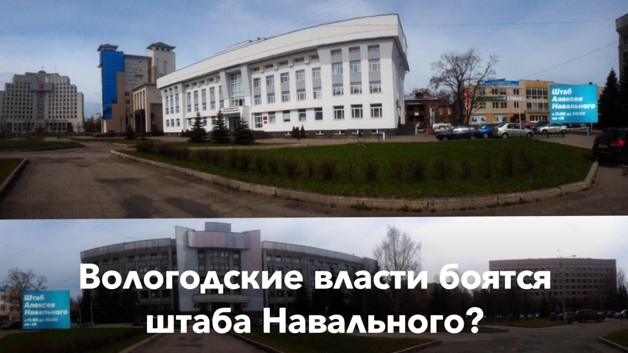 Вологодские власти боятся штаба Навального?