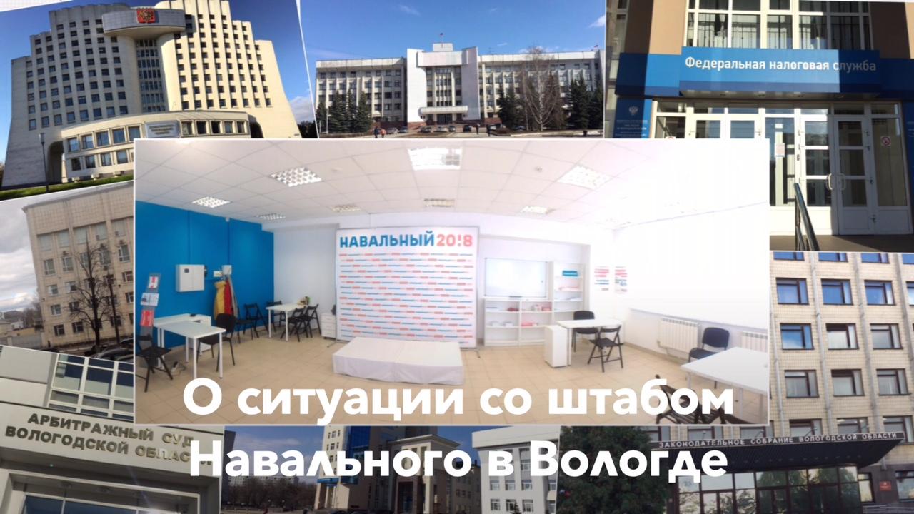 О ситуации со штабом Навального в Вологде