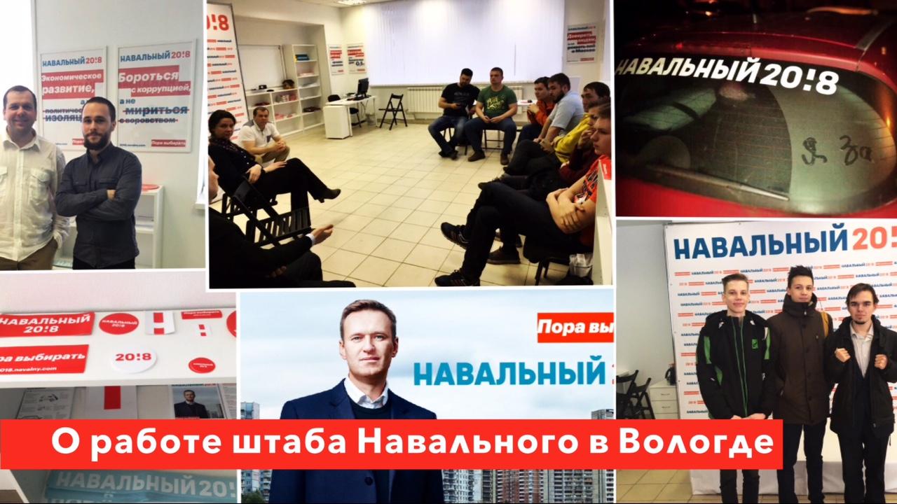 О работе штаба Навального в Вологде