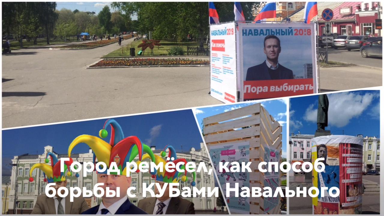 Город ремёсел, как способ борьбы с КУБами Навального