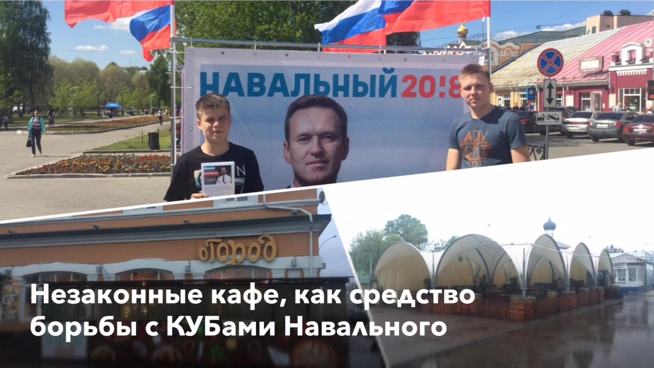 Незаконные кафе, как способ борьбы с КУБами Навального