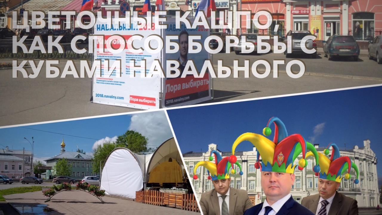 Цветочное кашпо, как способ борьбы с КУБами Навального