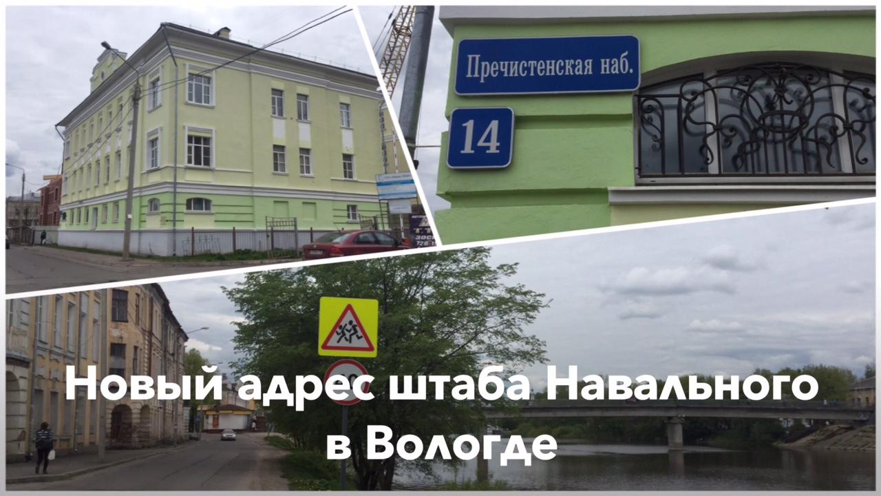Новый адрес штаба Навального в Вологде