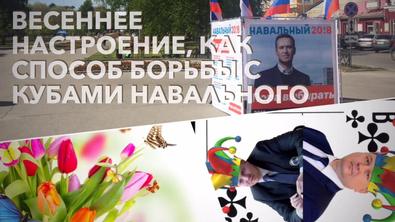 Весеннее настроение, как способ борьбы с КУБами Навального