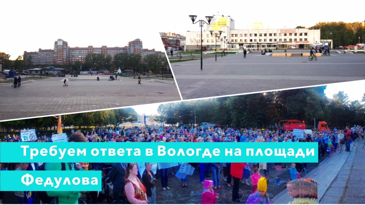 Требуем ответов в Вологде на площади Федулова