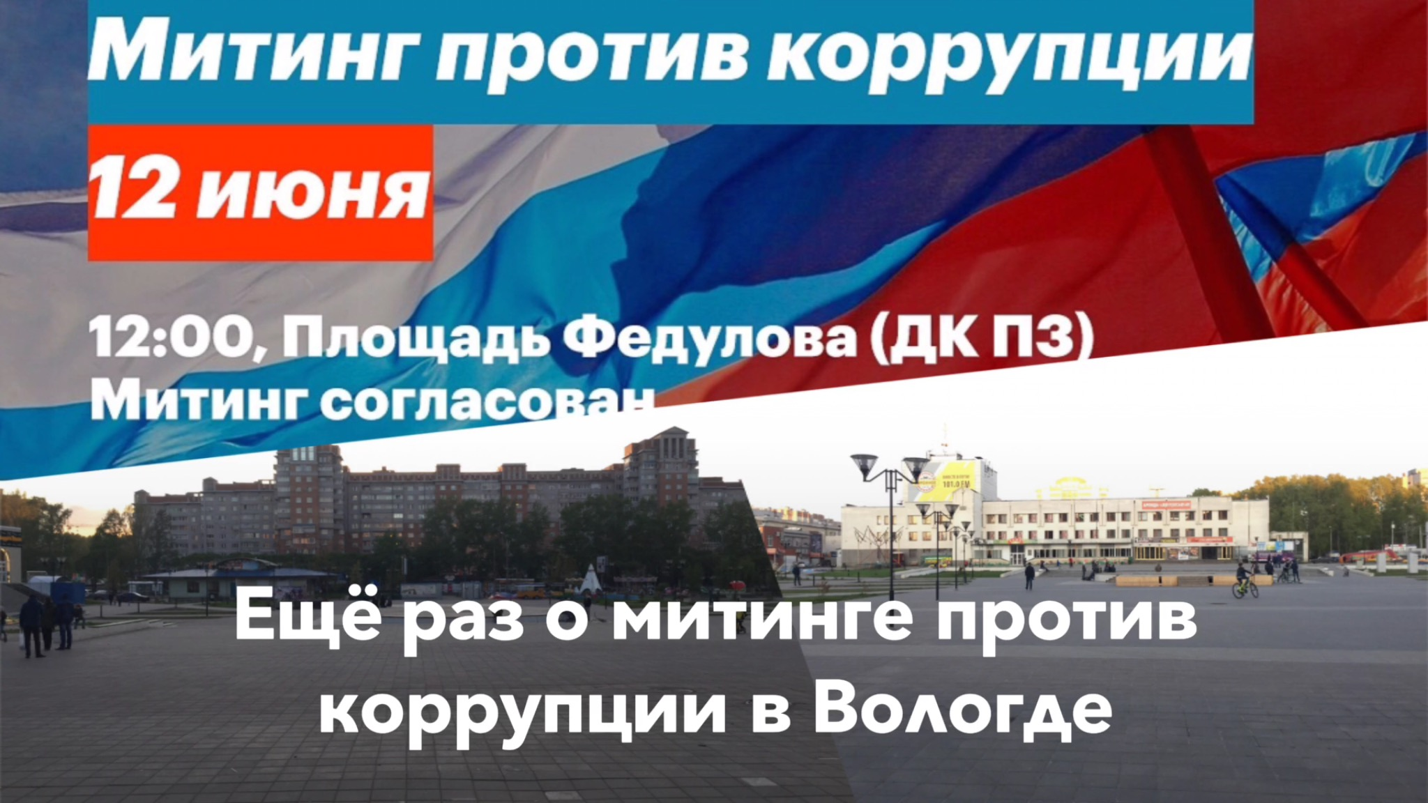 Еще раз о митинге против коррупции в Вологде