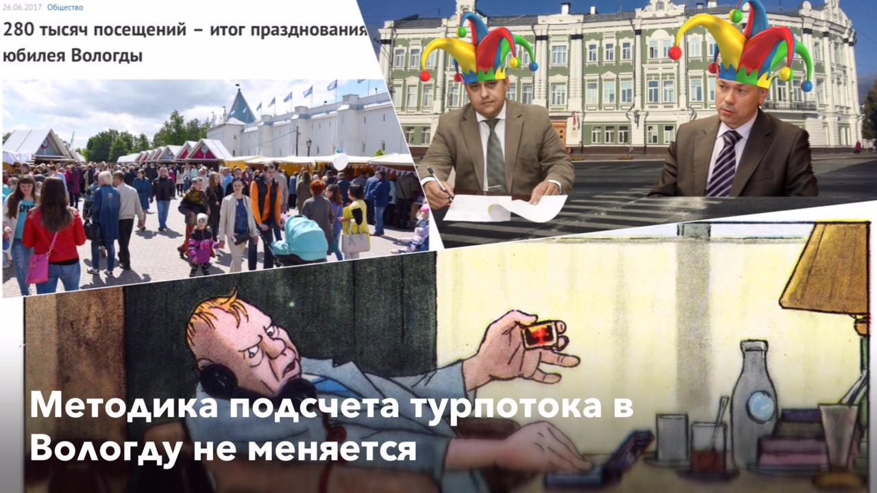 Методика подсчета турпотока в Вологду не меняется