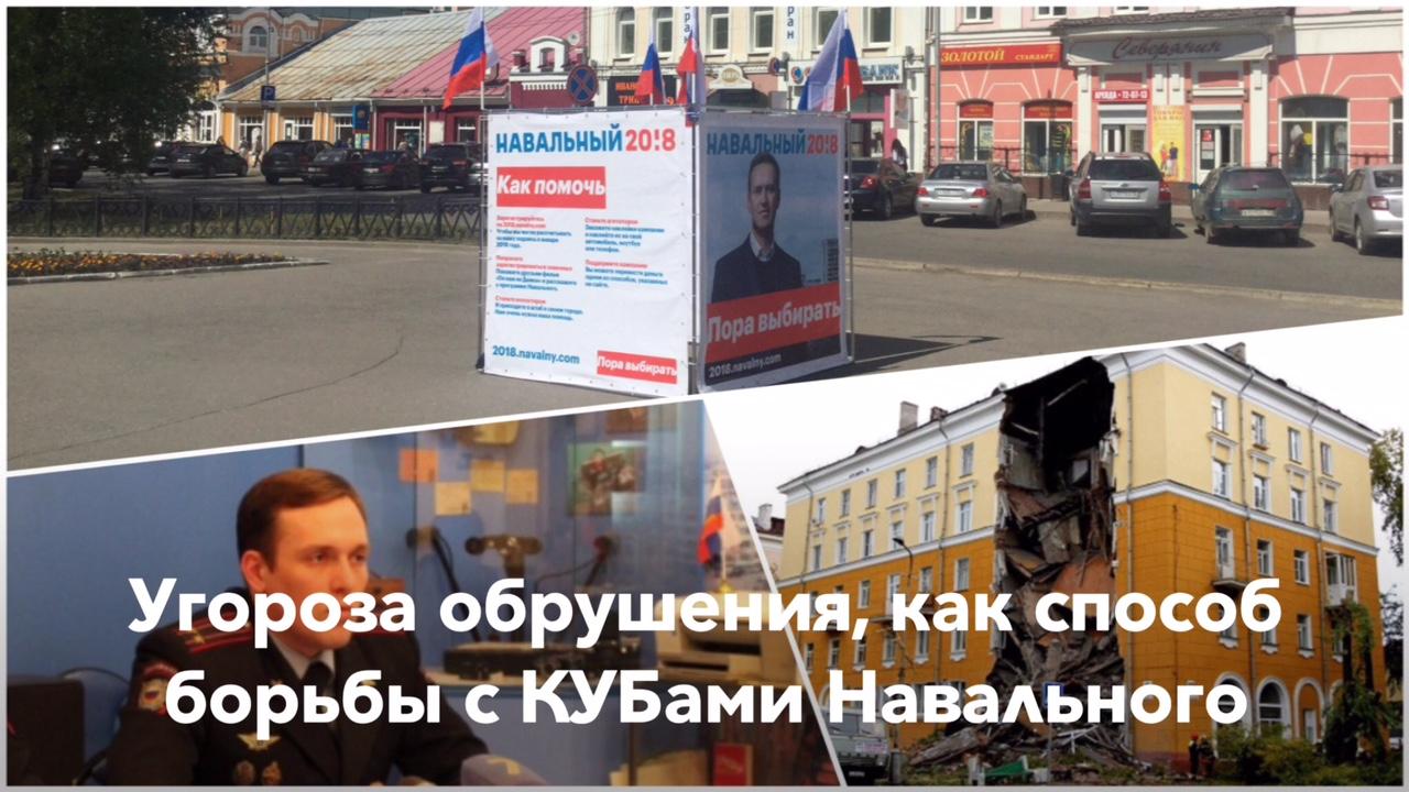 Угроза обрушения, как способ борьбы с КУБами Навального