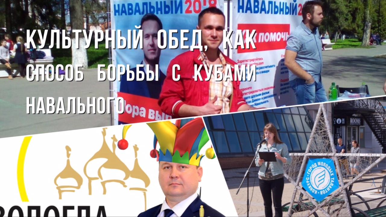 Культурный обед, как способ борьбы с КУБами Навального