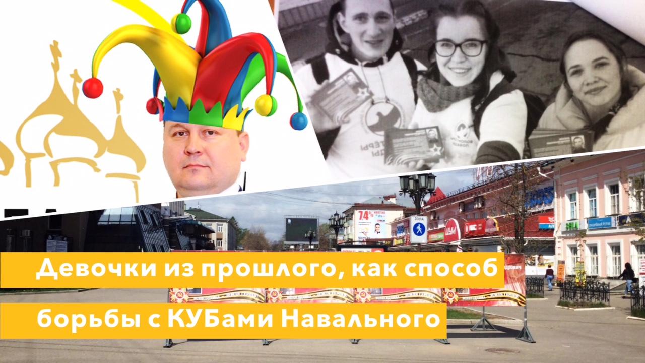 Девочки из прошлого, как способ борьбы с кубами Навального