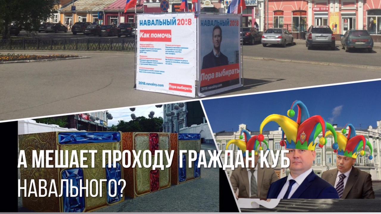 А мешает проходу граждан КУБ Навального?