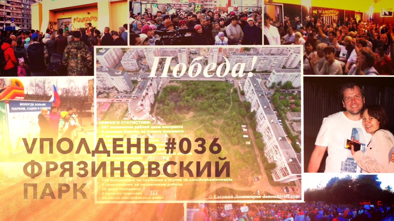 vПолдень #036 Фрязиновский парк