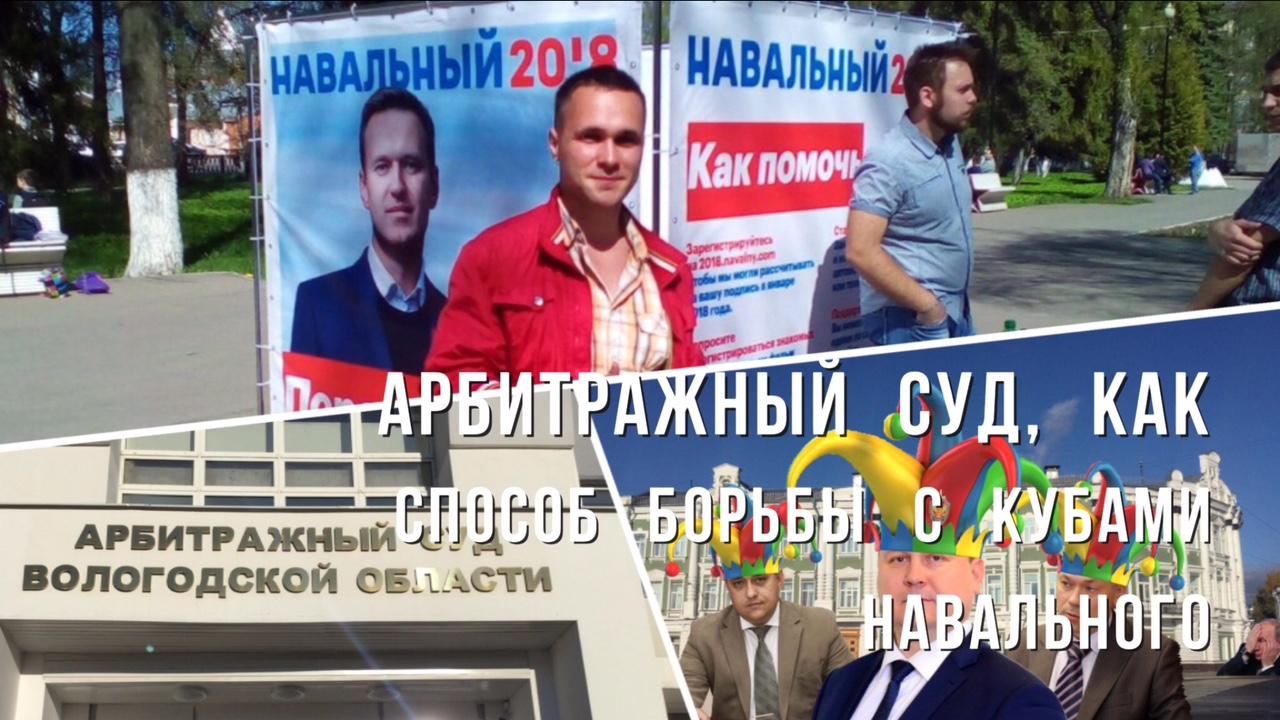 Арбитражный суд, как способ борьбы с КУБами Навального