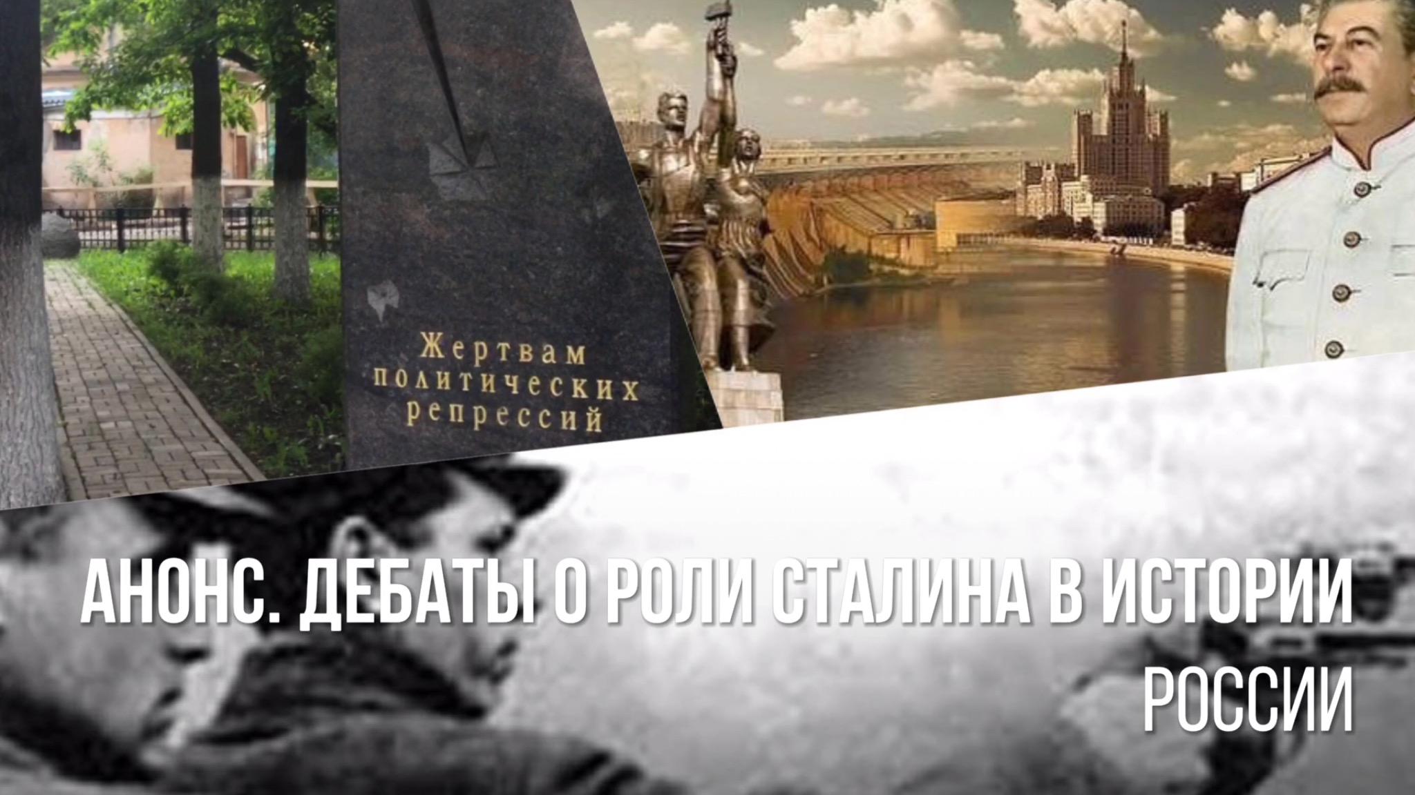 Анонс. Дебаты о роли Сталина в истории России