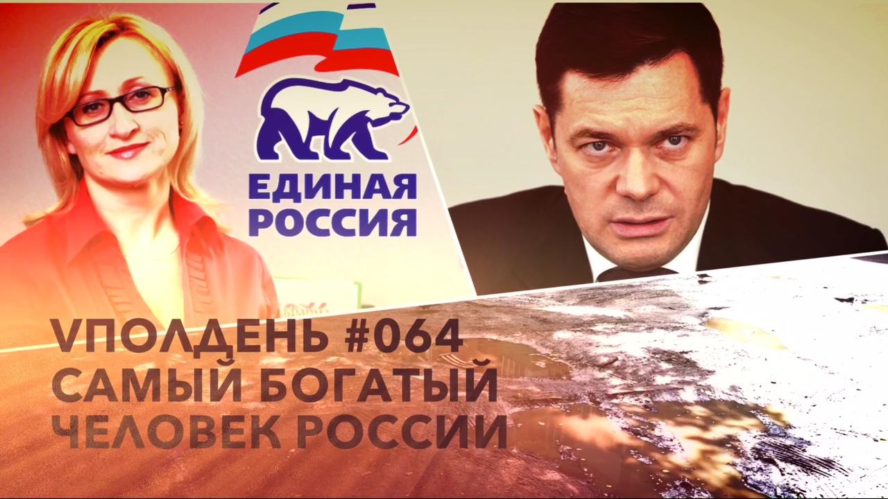 vПолдень #064 Самый богатый человек России