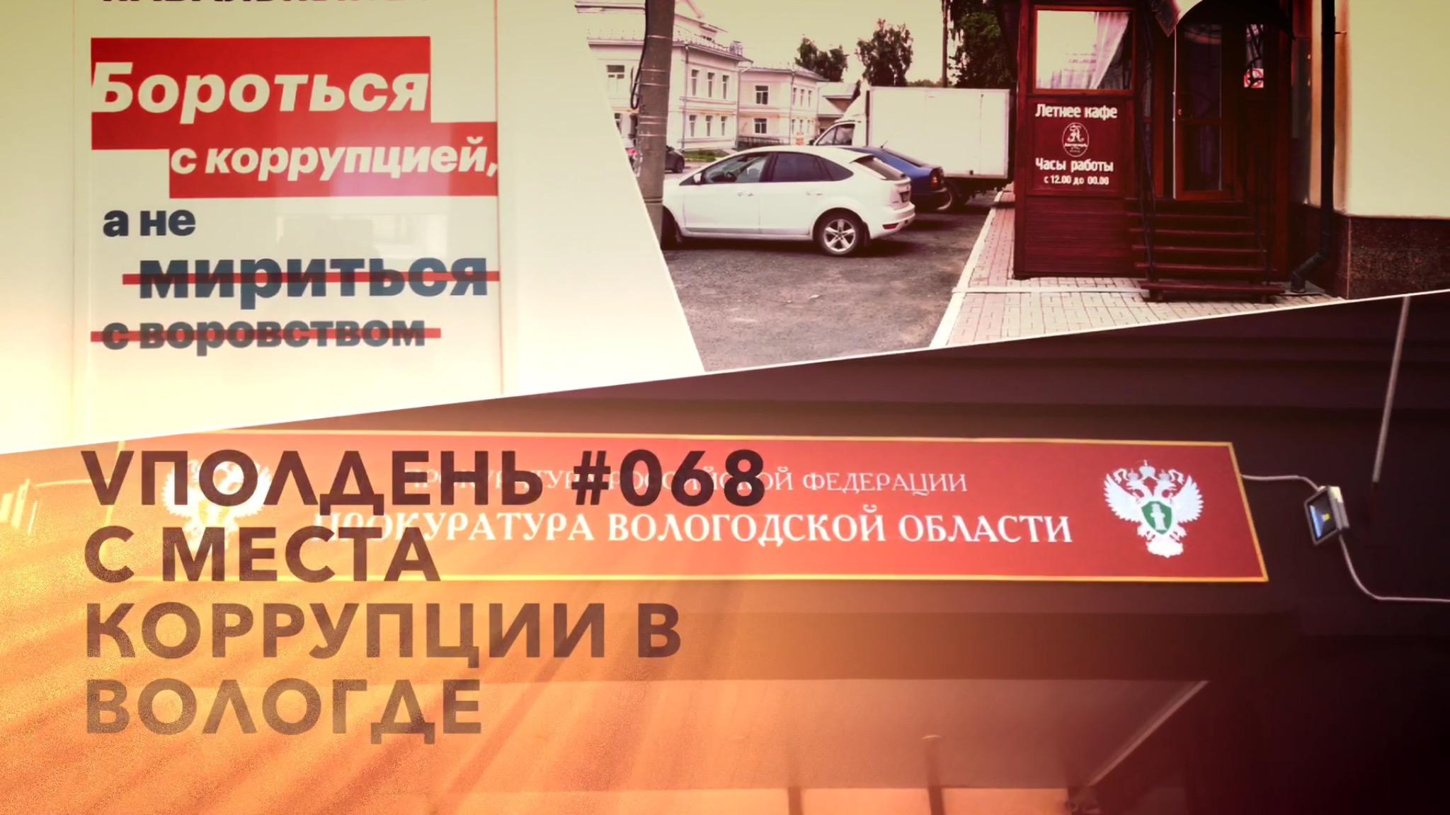 vПолдень #068 с места коррупции в Вологде