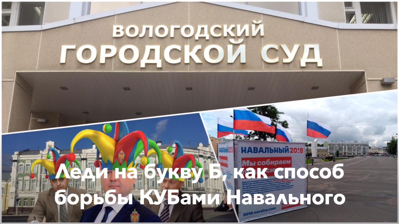 Леди на букву Б, как способ борьбы с кубами Навального
