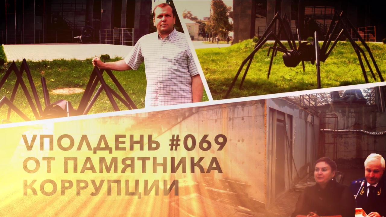 vПолдень #069 От памятника коррупции